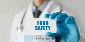 Food Safety Officer - Food Inspector Job @ Municipal Service Commission
